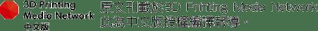 授權中文版編譯聲明
